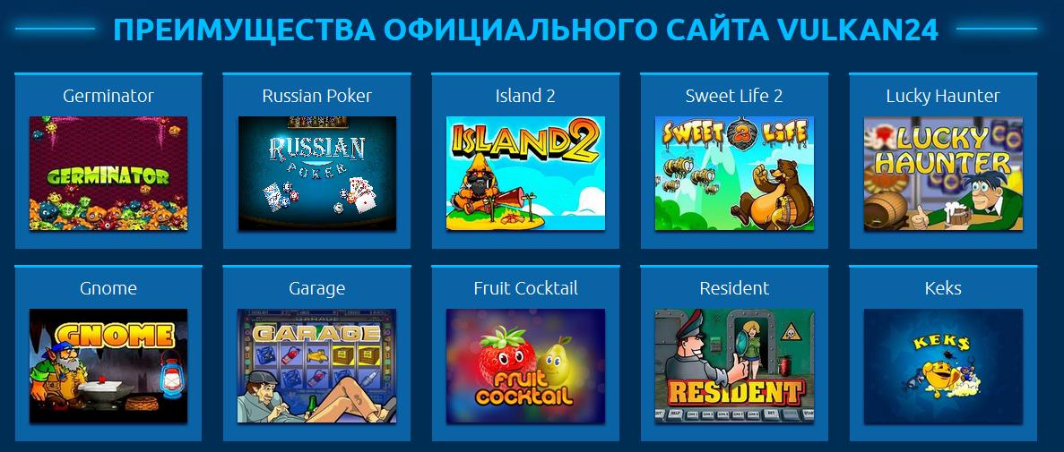 2019-12-05 23_30_21-Казино Вулкан 24 – игровые автоматы играть бесплатно и без регистрации