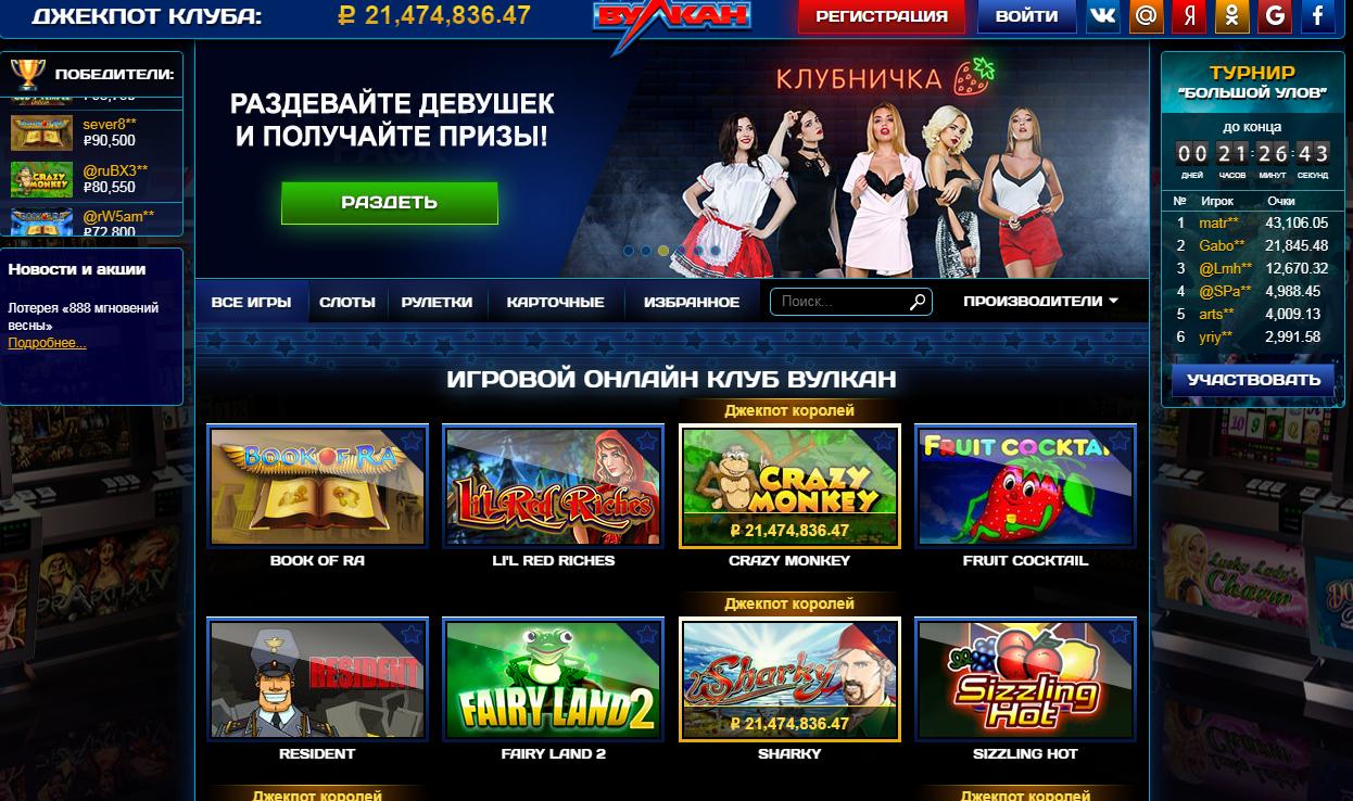 2020-03-04 23_34_06-vlkfairy_Клуб Вулкан Мания - официальный сайт Вулкан казино онлайн