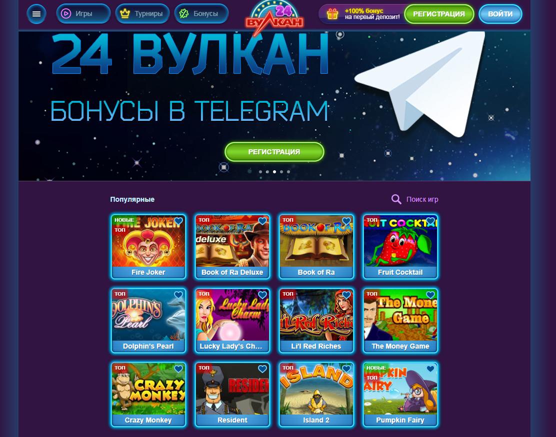 2020-03-07 21_44_24-vylkanplaywinz_Казино Вулкан 24 — топовое заведение для новичков и профессионалов