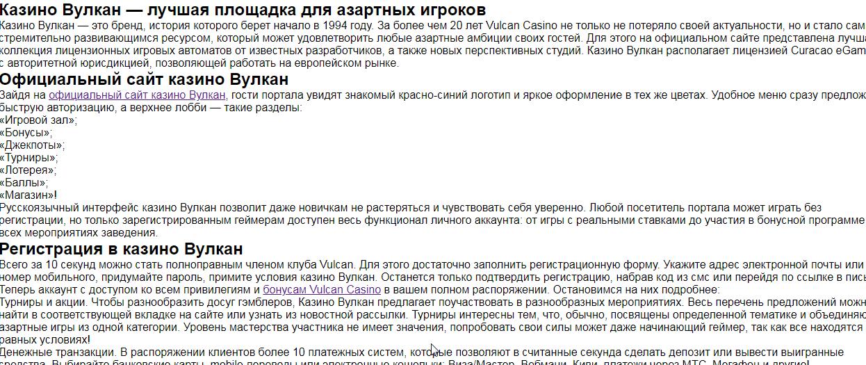 2020-03-07 21_43_27-club_booster_Казино Вулкан – официальный сайт игрового клуба Vulcan Casino