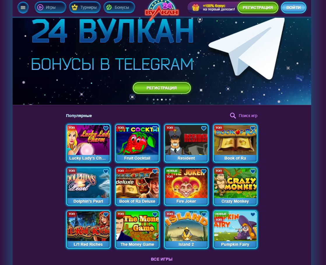 Вулкан 24_ легендарные игровые автоматы онлайн