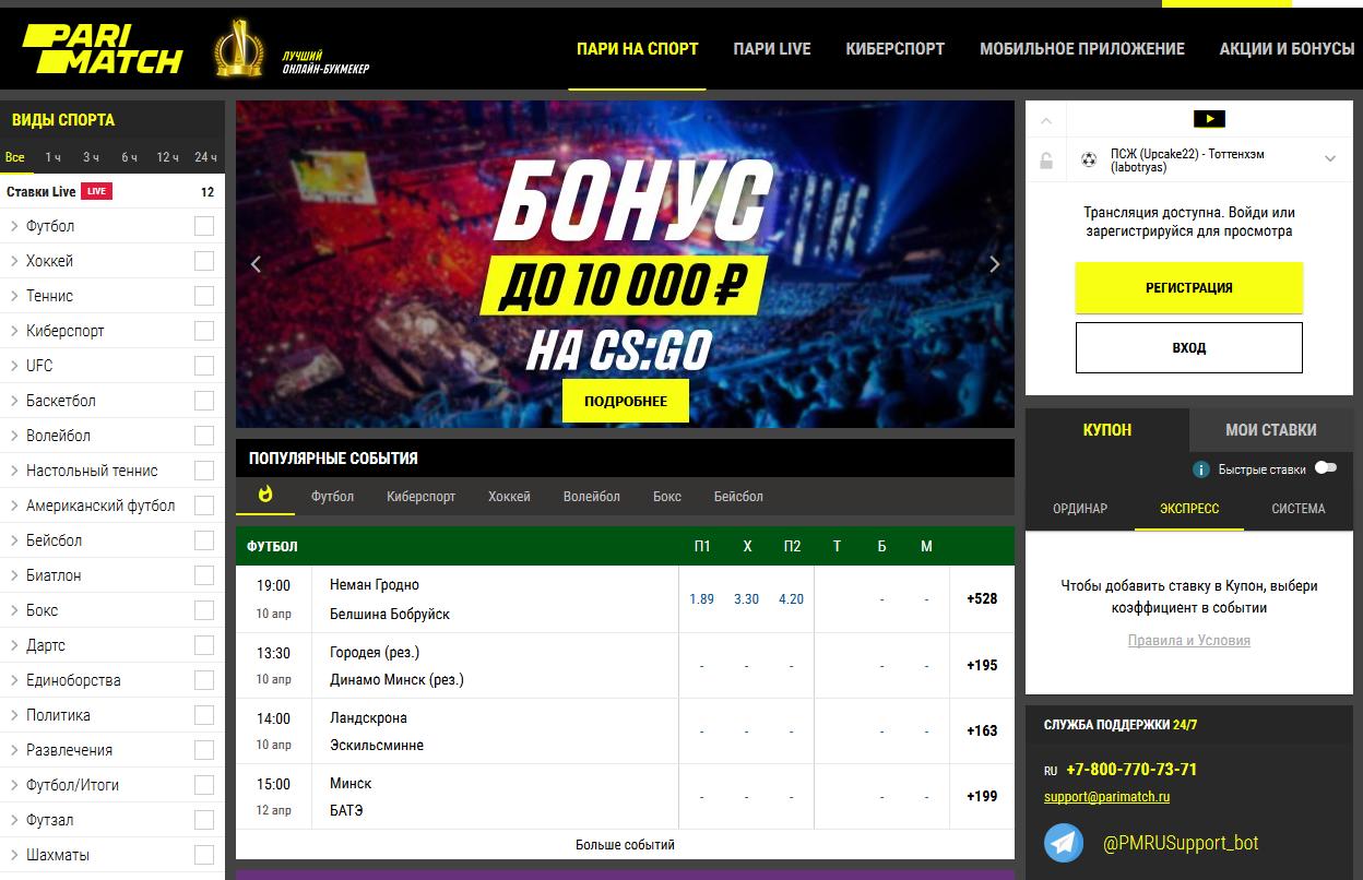 Букмекерская контора Париматч_ ставки на спорт онлайн в России