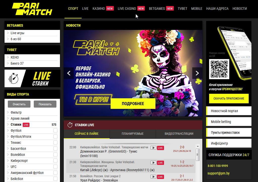 2020-04-13 23_00_56-Ставки на спорт онлайн в букмекерской конторе Parimatch