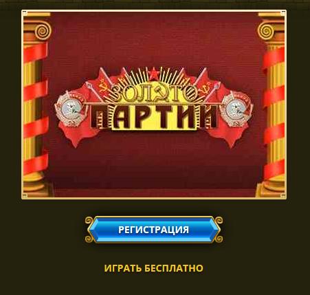 Игровой автомат Party Gold – играть в онлайн казино Эльслотс