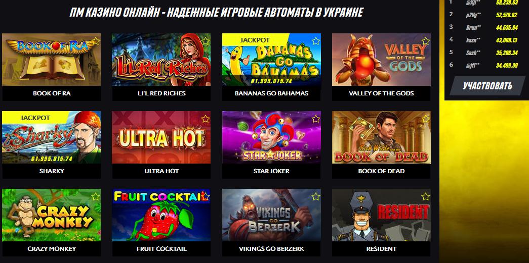 2020-05-22 21_47_28-Онлайн казино PM Casino™_ играть на деньги в Украине _ 77FS + 111% БОНУС