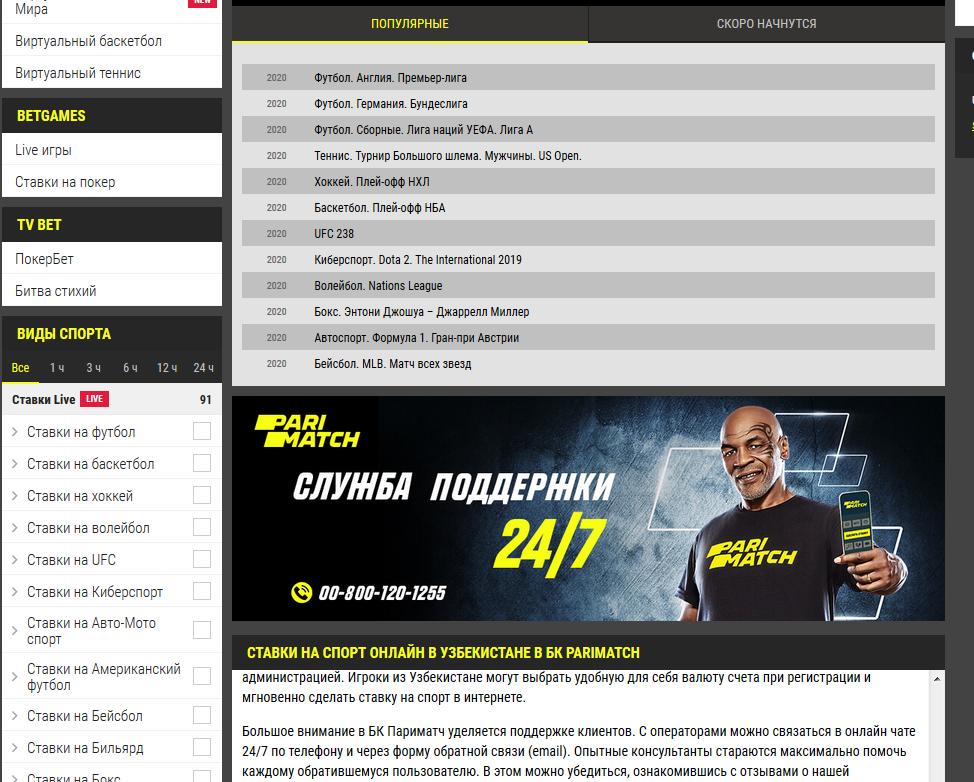 Букмекерская контора Parimatch — ставки на спорт онлайн в Узбекистане