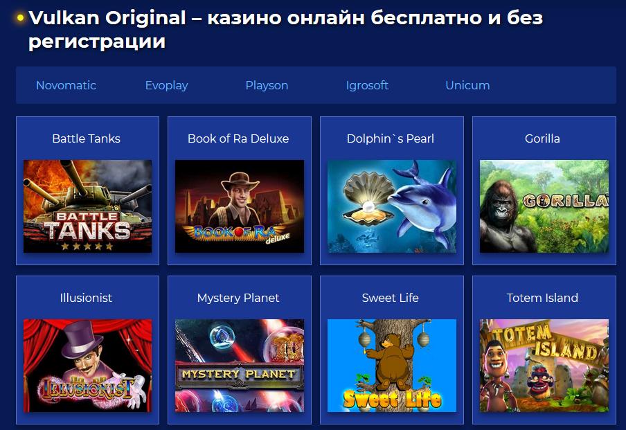 Казино Вулкан Оригинал – игровые автоматы для азартных игроков в клубе Vulkan Or