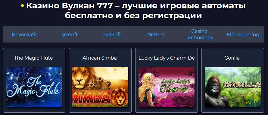 Казино Вулкан 777 – играть онлайн в игровые автоматы бесплатно