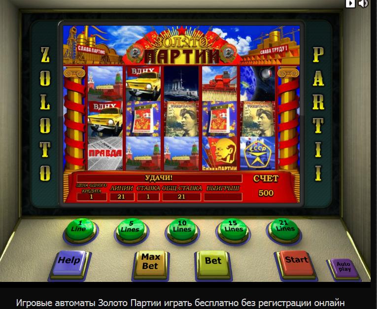 Игровой автомат Золото Партии СССР – играть бесплатно без регистрации