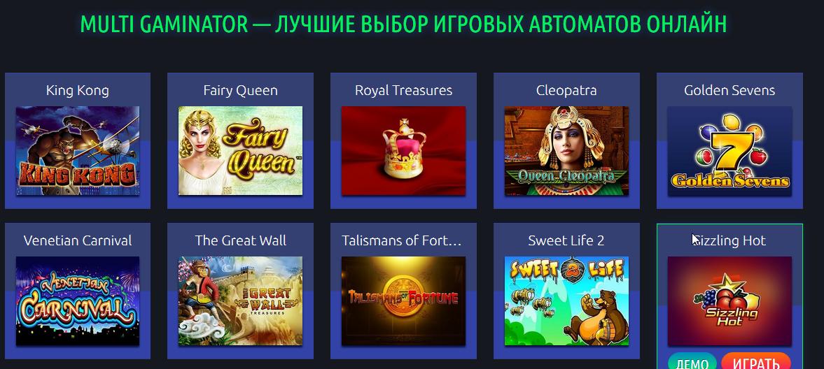 Multi gaminator бесплатно игровые автоматы читы на казино гта самп кости