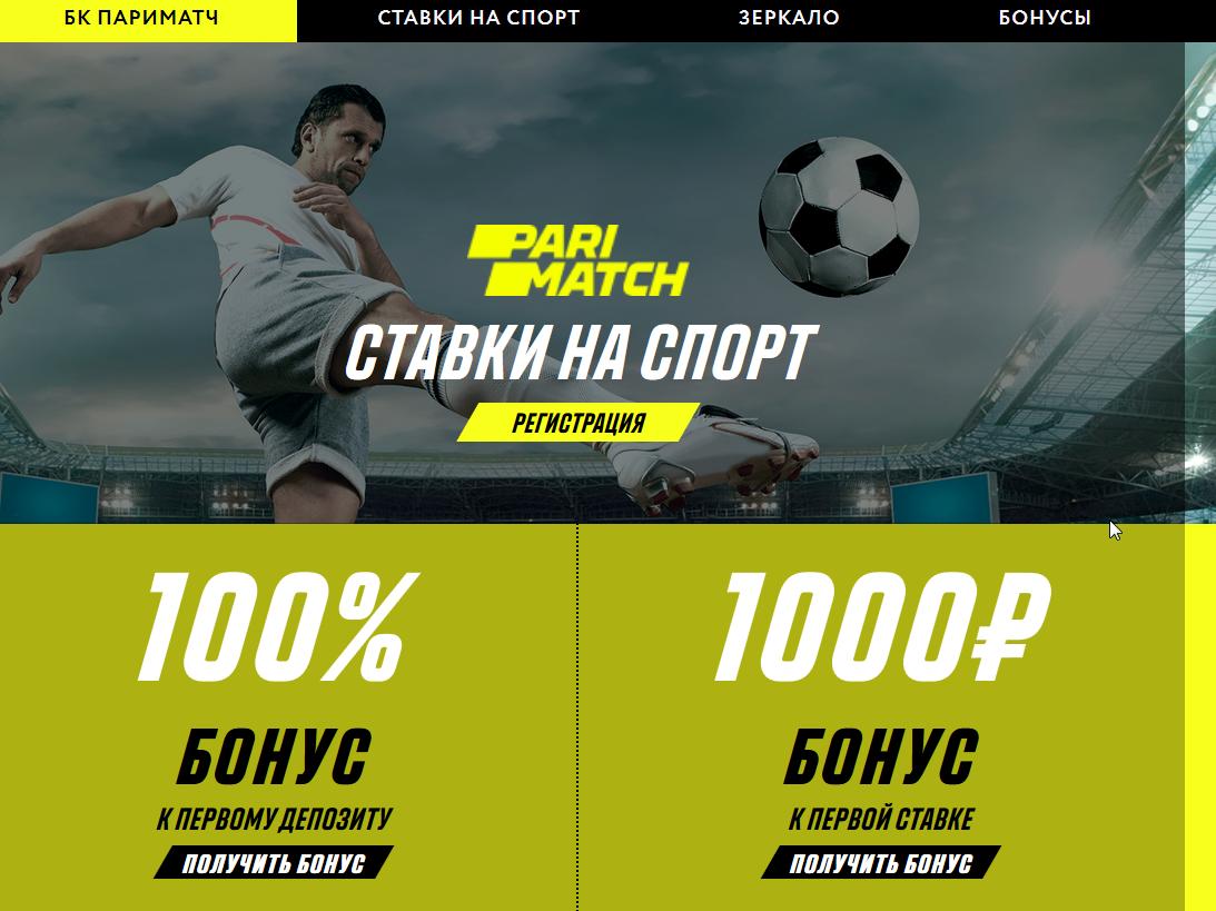 Букмекерская контора Париматч_ обзор компании и официального сайта