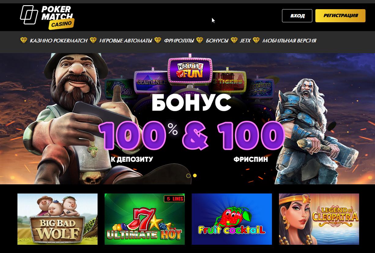 Играй в казино PokerMatch ✅ Официальный сайт игровых автоматов ПокерМатч