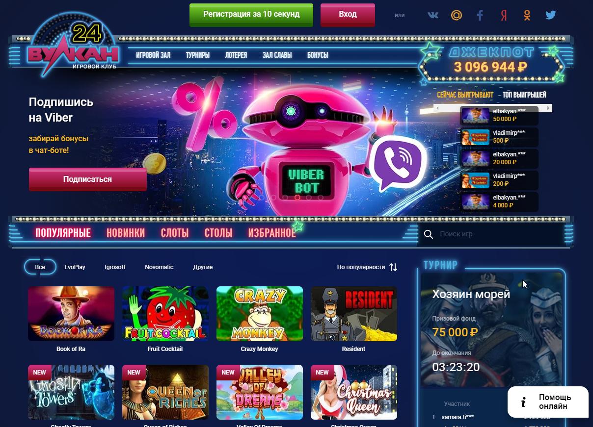 Казино Вулкан 24 - официальный сайт, играть в игровые автоматы онлайн на реальны