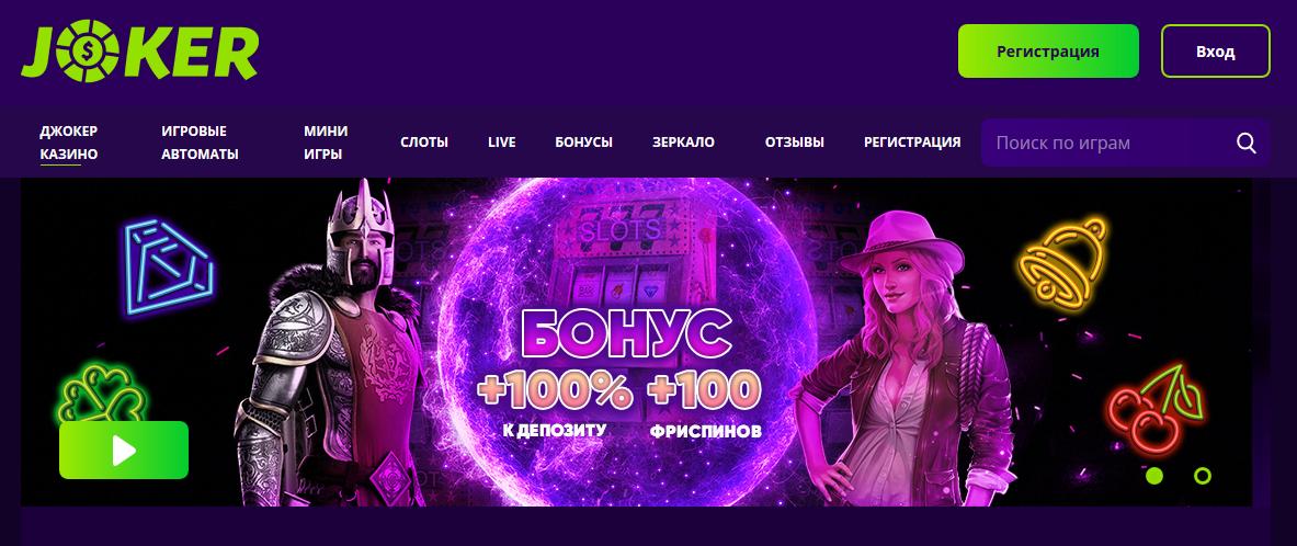 Джокер Казино ✔️ игровые автоматы онлайн