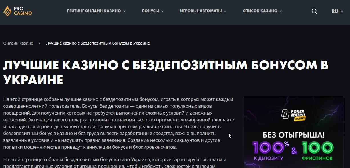 🔥 Онлайн казино Украины с бездепозитными бонусами