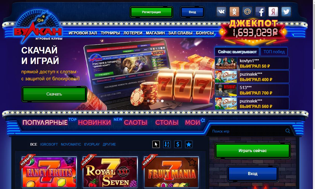 2021-09-04 22_31_51-Официальный клуб Вулкан - онлайн-автоматы на деньги с выводом и бонусы