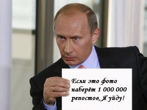Путин_