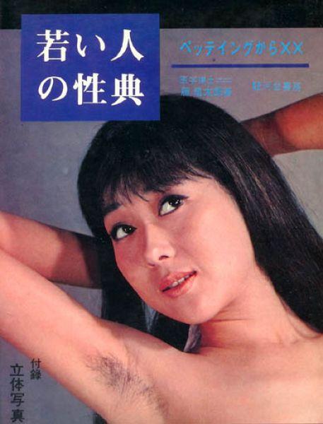 История в фотографиях -  Японское пособие по сексу 60-х годов...