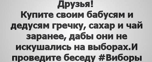 В МВД рассказали о распространенных фактах подкупа избирателей в Киеве - Цензор.НЕТ 4098