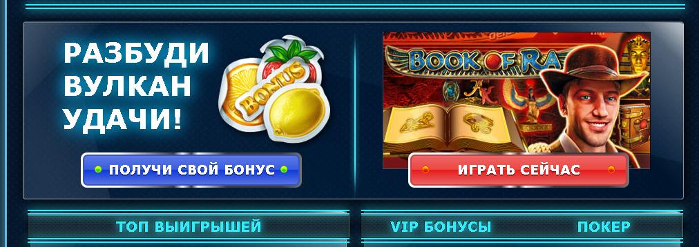Мобильные игровые автоматы для Андроид скачать