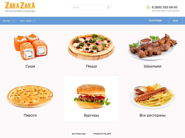 Бесплатный сервис по заказу еды ZakaZaka