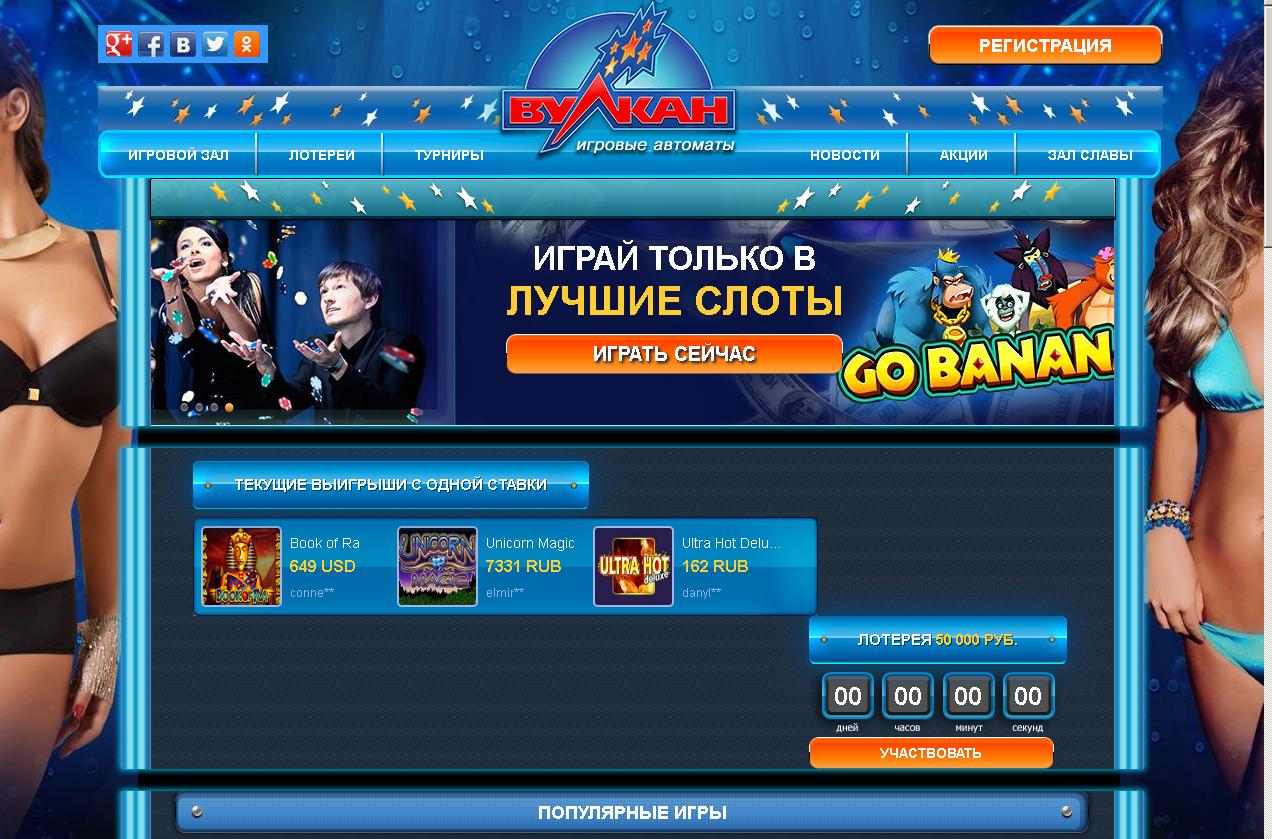 Казино Вулкан — игровые автоматы онлайн бесплатно без регистрации