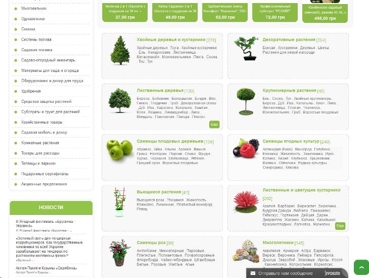 Растения и товары для сада Greensad