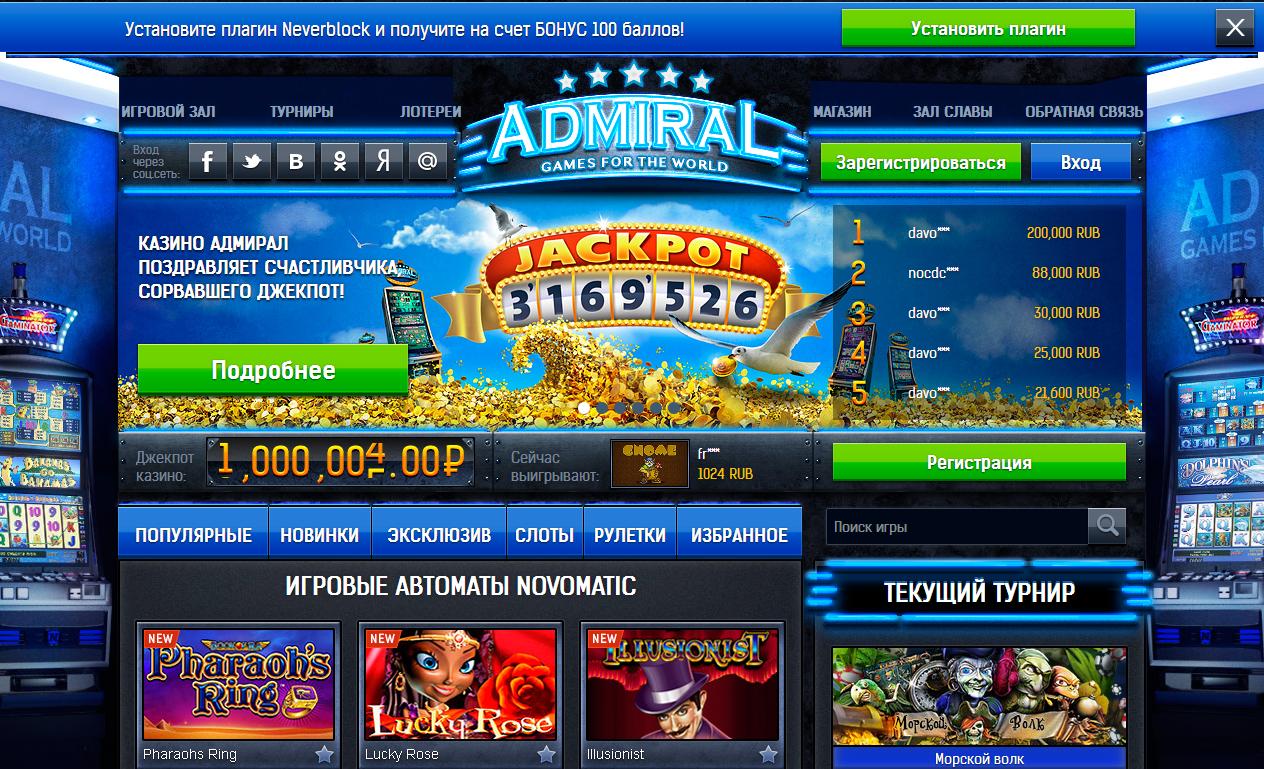 игровые автоматы играть бесплатно адмирал новые