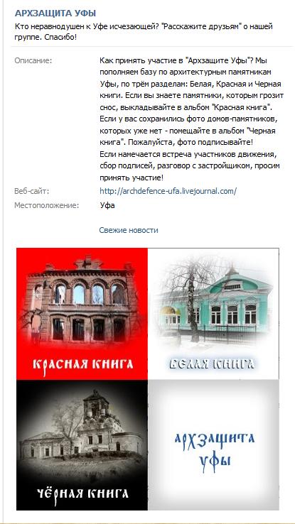 vk.com_archdefence_ufa_