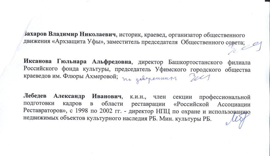 Сагитову0003-