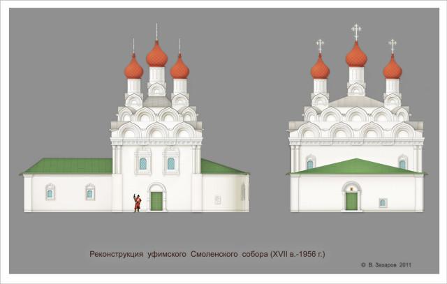 Реконструкция уфимского Смоленского собора, © В.Захаров, 2011