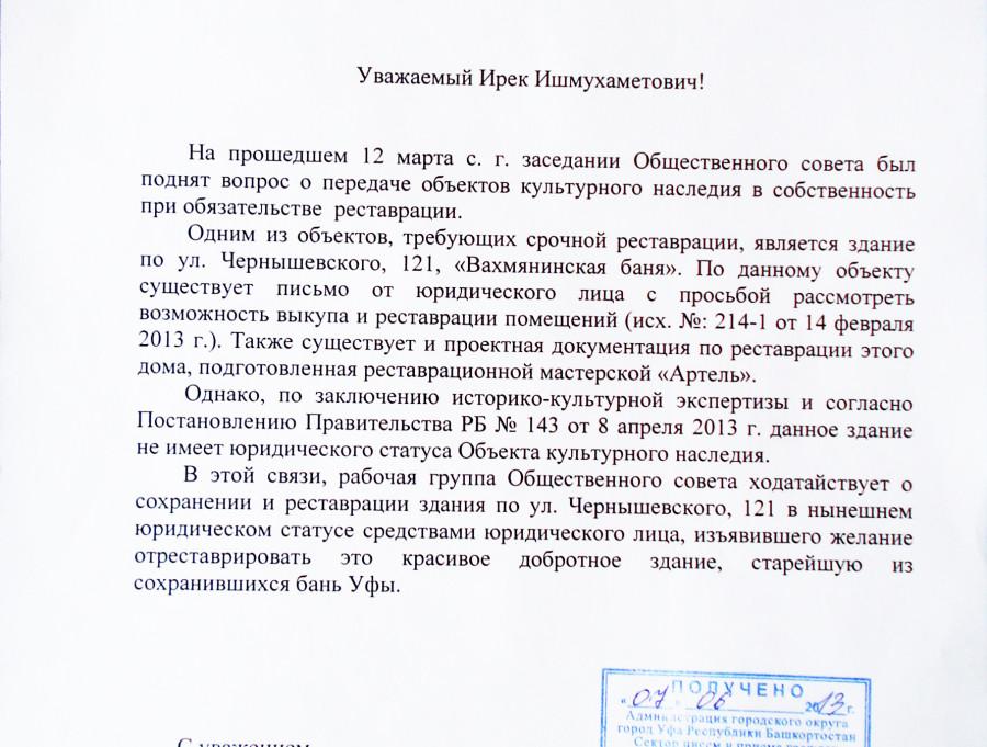 2013_06_07_ГлавеАдм_Вахмянина_