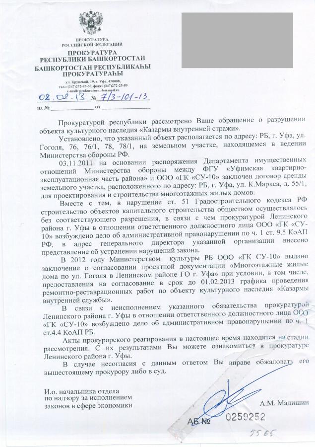 2013_02_08_Авсахову_от ПрокРБ-