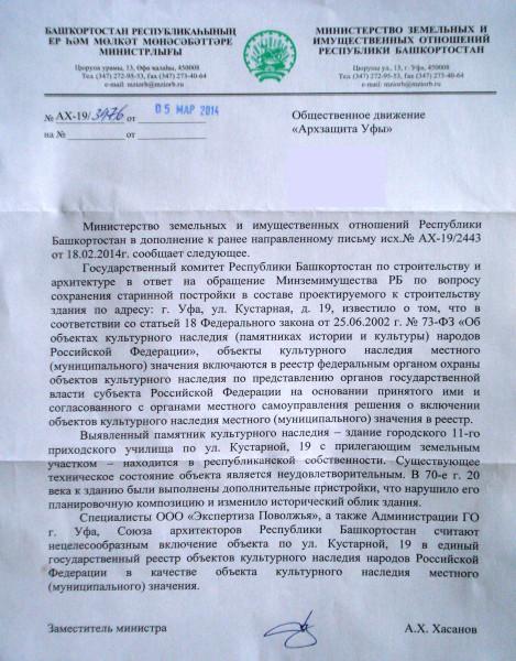 2014_03_05_Кустарная_отМинЗем-
