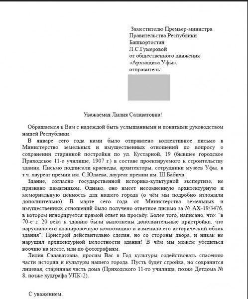 2014_03_25_вПравРБ_Кустарная