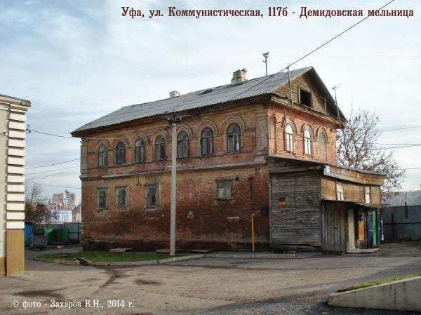 Коммунистическая_114б_Демидовская_мельница_002