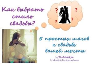 как выбрать стиль свадьбы. 5 простых шагов к свадьбе вашей мечты