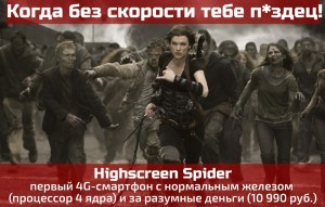 highscreen05