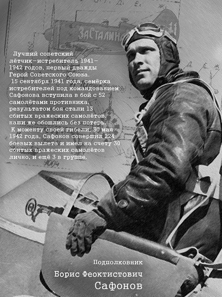 Борис Феоктистович Сафонов.