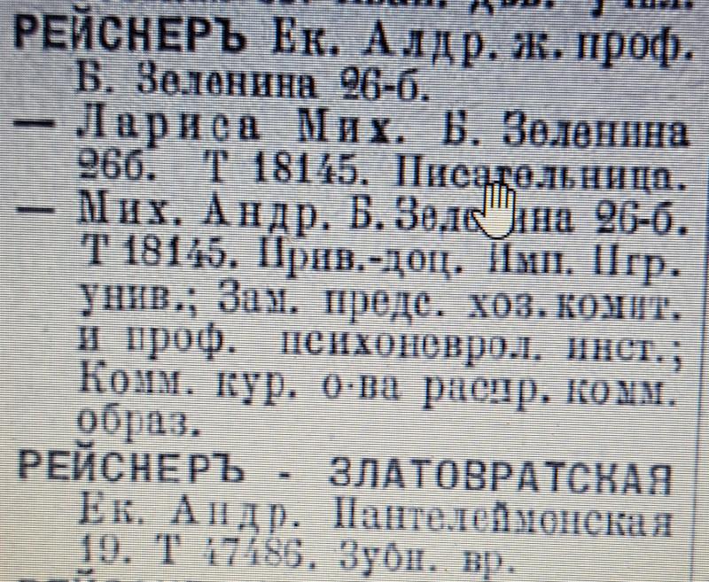 """Справочник """"Весь Петроград"""". 1916г."""