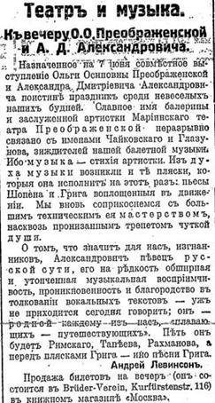 03.06.1921. Руль. №163, стр.5.