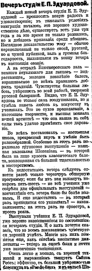Руль. 06.02.1923, №665, с.6