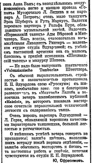 Руль. 06.02.1923, №665, с.6, продолжение.