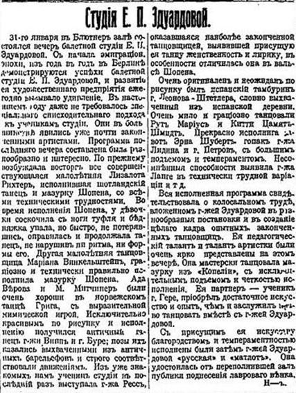 Время, 12.02.1923, №239, с.3