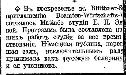 Руль. 21.02.1923, №678, с.6