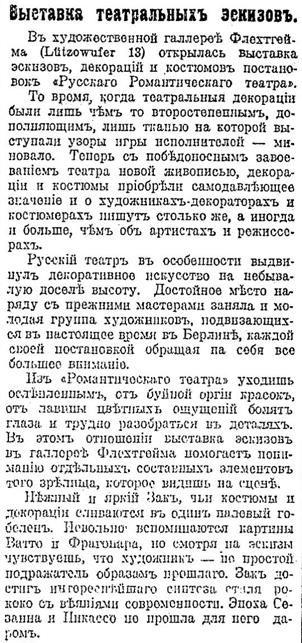 Руль, 26.10.1922, №581, с.6