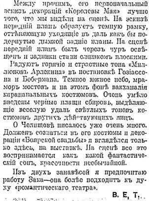 Руль, 26.10.1922, №581, с.6 (продолжение).