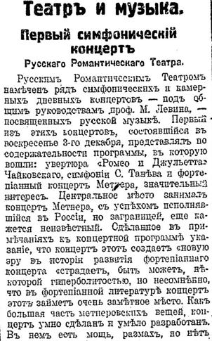 Руль, 12.12.1922, №620. с.5