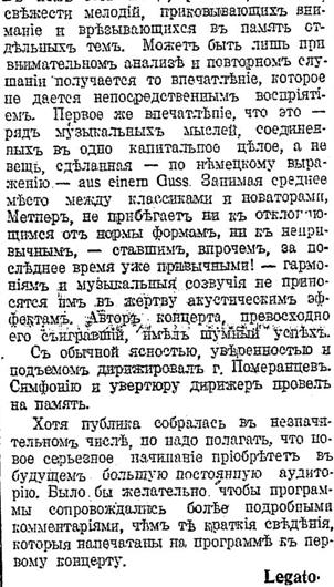 Руль, 12.12.1922, №620. с.5 (продолжение).