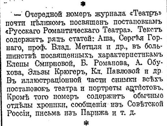 Руль, 19.12.1922, №626. с.5